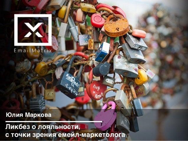 Ликбез о лояльности, с точки зрения емейл-маркетолога Юлия Маркова