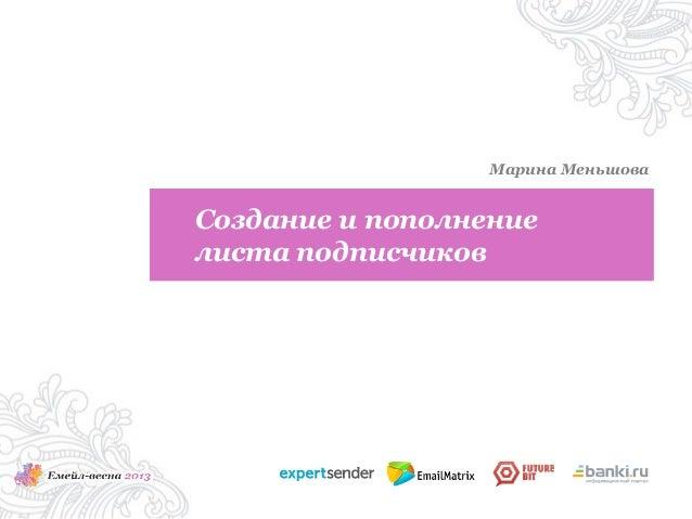 Создание и пополнениелиста подписчиковМарина Меньшова