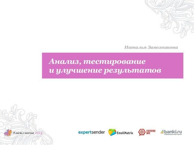 Анализ, тестированиеи улучшение результатовНаталья Завозникова