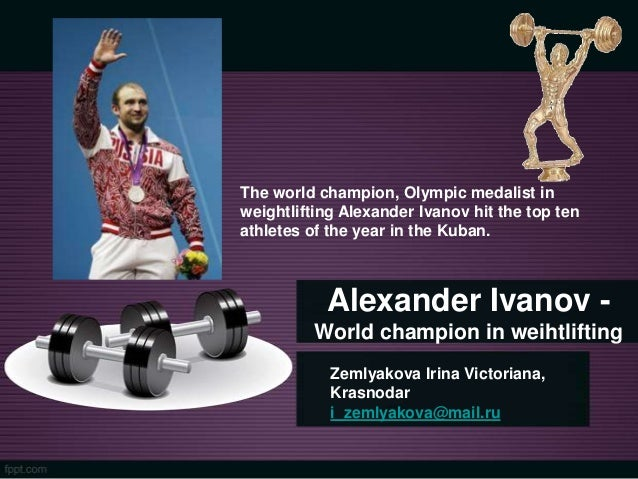 The world champion, Olympic medalist in weightlifting Alexander Ivanov hit the top ten athletes of the year in the Kuban. ...