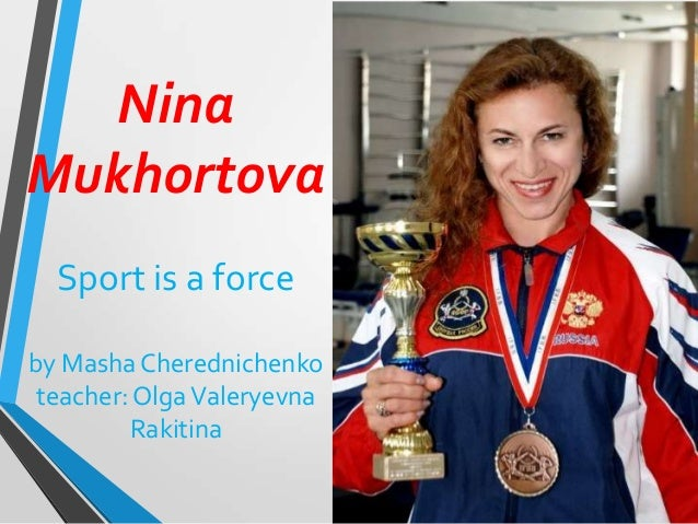 Nina Mukhortova Sport is a force by Masha Cherednichenko teacher: Olga Valeryevna Rakitina