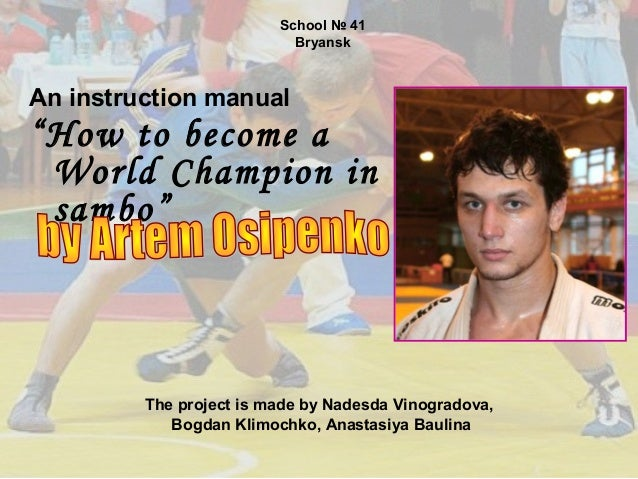 """School № 41 Bryansk  An instruction manual  """"How to become a World Champion in sambo""""  The project is made by Nadesda Vino..."""