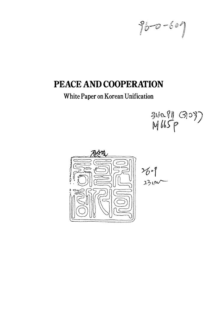 "fb명 ε 6 @ 1     PEACE AND COOPERATION  White Paper on Korean Unification                                   ~v""월 ~ IJ c맺 3영..."