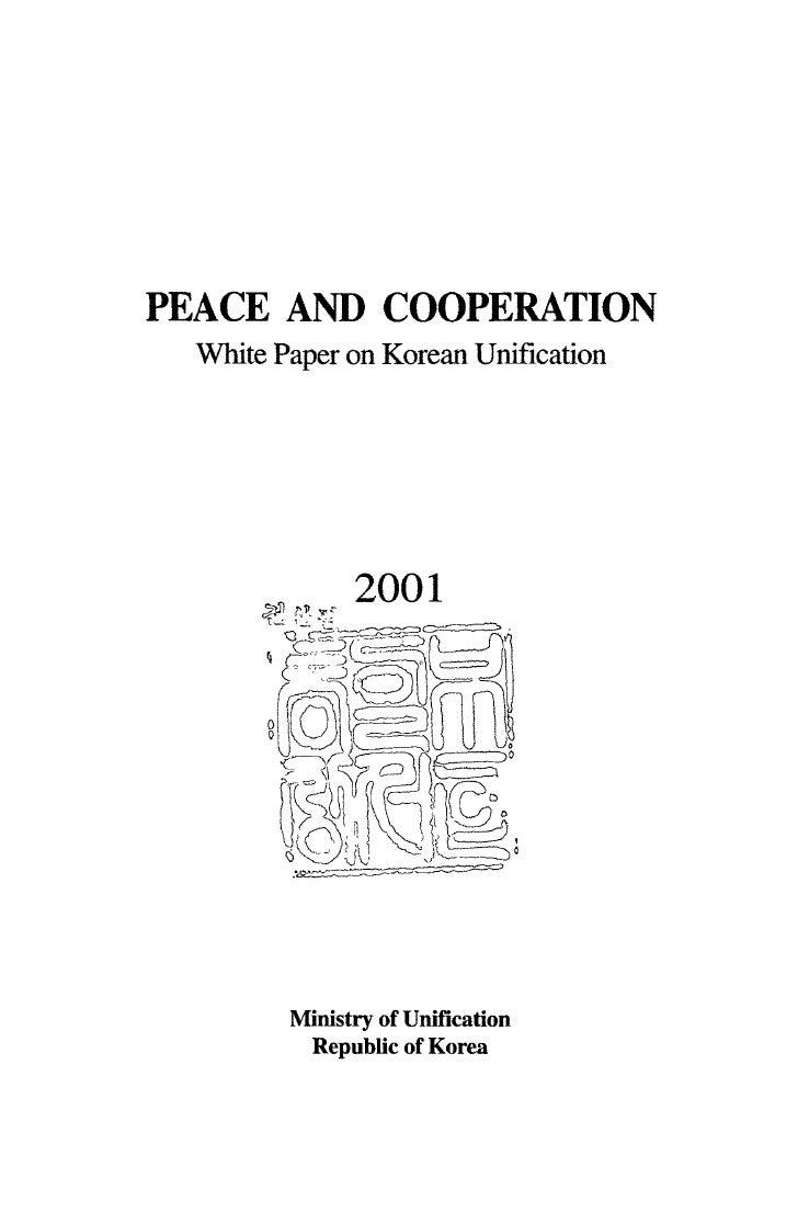 2001 통일백서(영문)