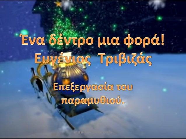 ΕΠΕΞΕΡΓΑΙΑ ΣΑΤΡΟΤ ΚΡΙΝΙΩ