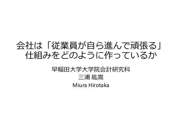 会社は「従業員が⾃ら進んで頑張る」 仕組みをどのように作っているか 早稲⽥⼤学⼤学院会計研究科 三浦 紘嵩 Miura Hirotaka