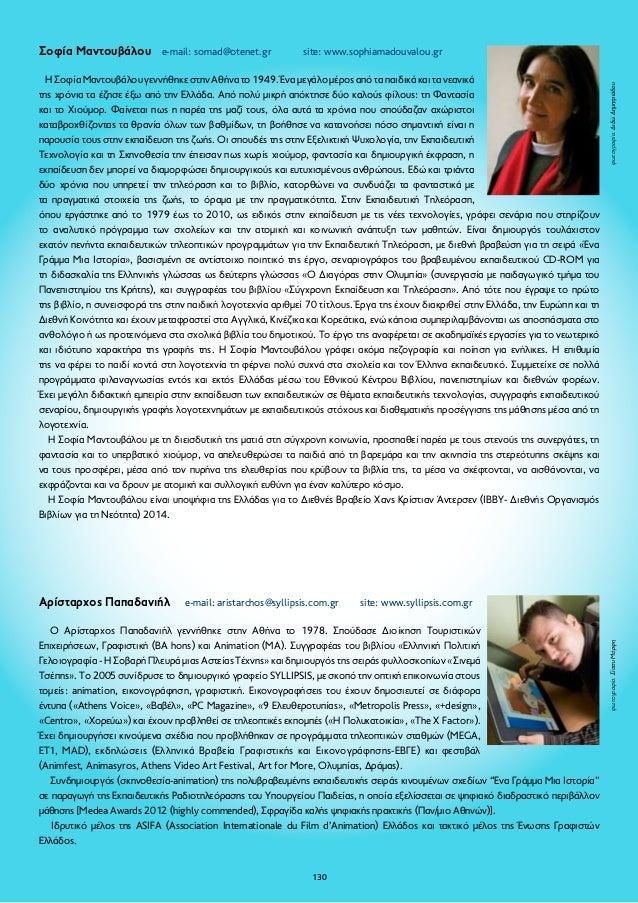 Σοφία Μαντουβάλου e-mail: somad@otenet.gr site: www.sophiamadouvalou.gr  Η Σοφία Μαντουβάλου γεννήθηκε στην Αθήνα το 1949....