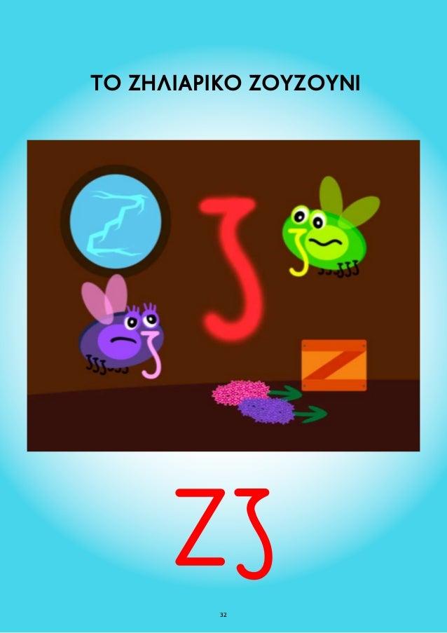 ΤΟ ΖΗΛΙΑΡΙΚΟ ΖΟΥΖΟΥΝΙ  32
