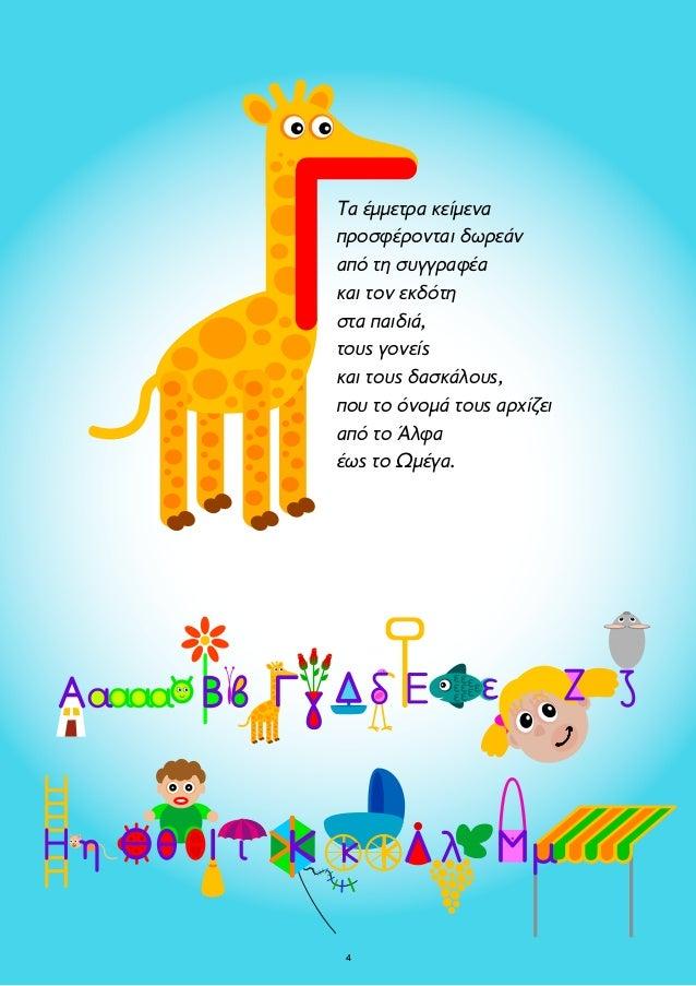 Τα έμμετρα κείμενα  προσφέρονται δωρεάν  από τη συγγραφέα  και τον εκδότη  στα παιδιά,  τους γονείς  και τους δασκάλους,  ...