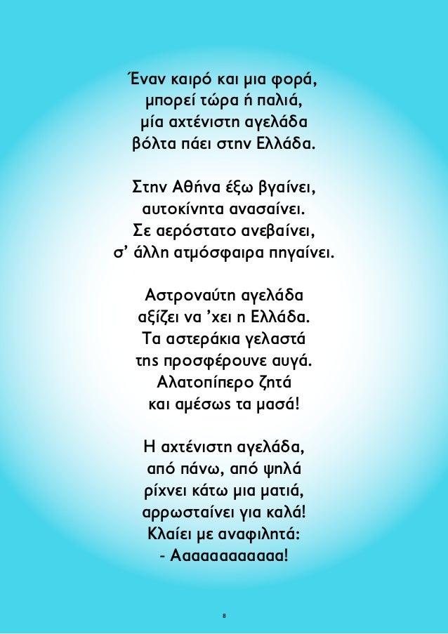 Έναν καιρό και μια φορά,  μπορεί τώρα ή παλιά,  μία αχτένιστη αγελάδα  βόλτα πάει στην Ελλάδα.  Στην Αθήνα έξω βγαίνει,  α...