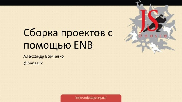 Сборка проектов с  помощью ENB Александр Бойченко  @banzalik