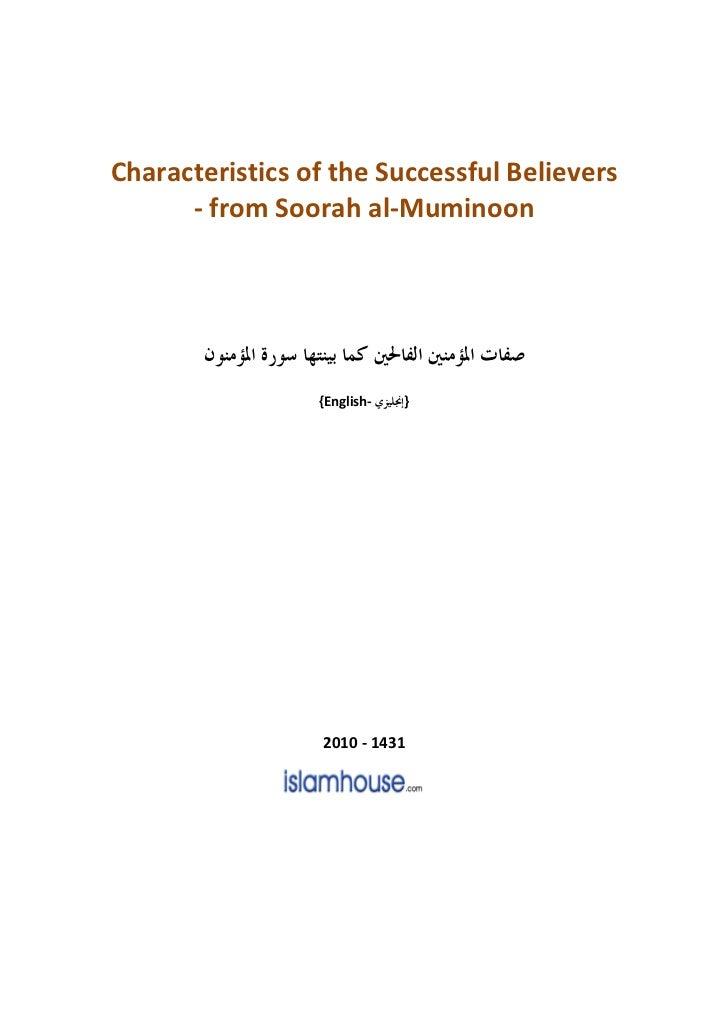 Characteristics of the Successful Believers      - from Soorah al-Muminoon                 {English-   }                  ...