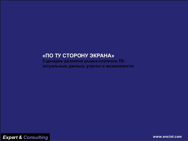 www.encint.com Основные тренды рынка платного ТВ Украины Основные тренды рынка платного ТВ Украины Expert & Consulting www...