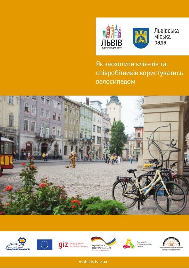 1 Як заохотити клієнтів та співробітників користуватись велосипедом mobility.lviv.ua