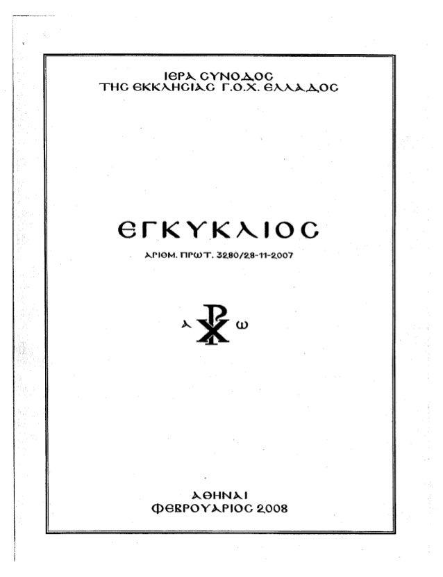 IGP)-x GYNOVAOC THO GKKIKHCMXC F. O.. X. G)}A. .A. OC  GFKYK/ 3OGe  .  xmem.  l'| P(. OT.  3280/28-11-2007  AGHNAI CDGRPOY...
