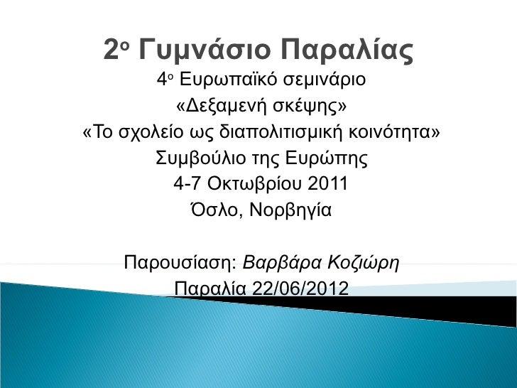 2ο Γυμνάσιο Παραλίας        4ο Ευρωπαϊκό σεμινάριο          «Δεξαμενή σκέψης»«Το σχολείο ως διαπολιτισμική κοινότητα»     ...