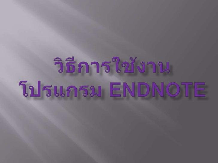 วิธีการใช้งานโปรแกรม Endnote<br />