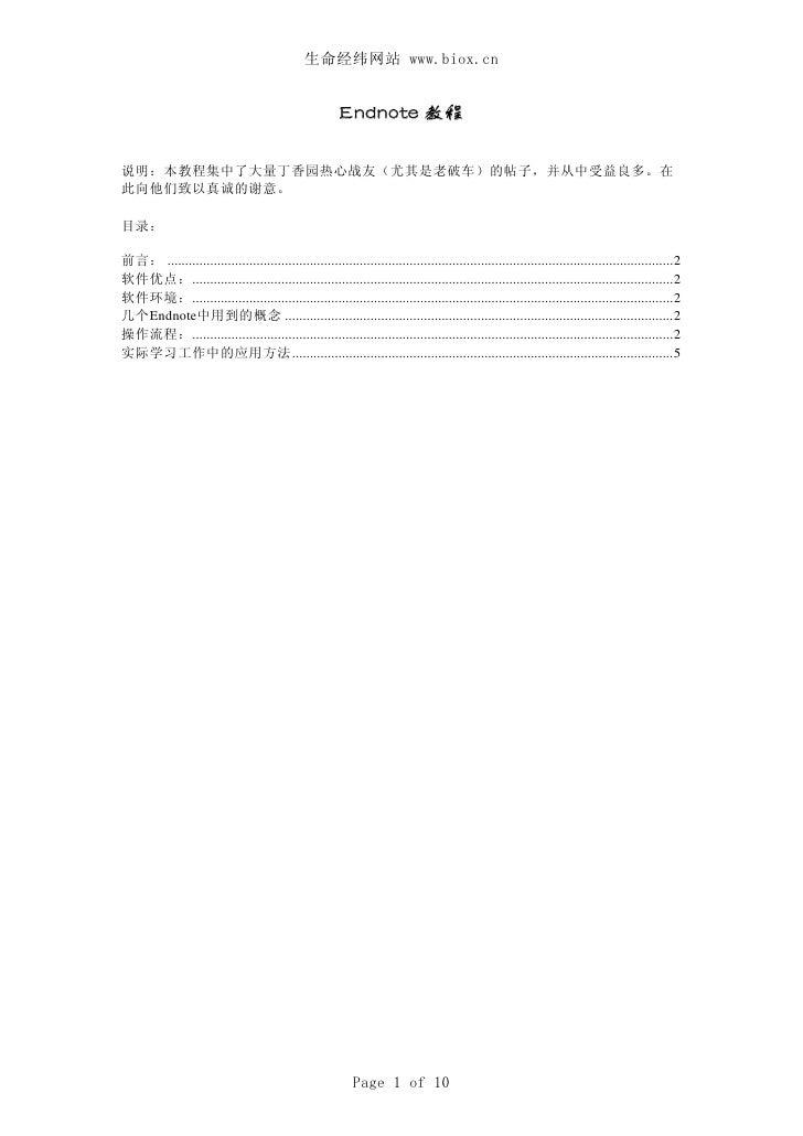 生命经纬网站 www.biox.cn                                                            Endnote 教程  说明:本教程集中了大量丁香园热心战友(尤其是老破车)的帖子,并从...