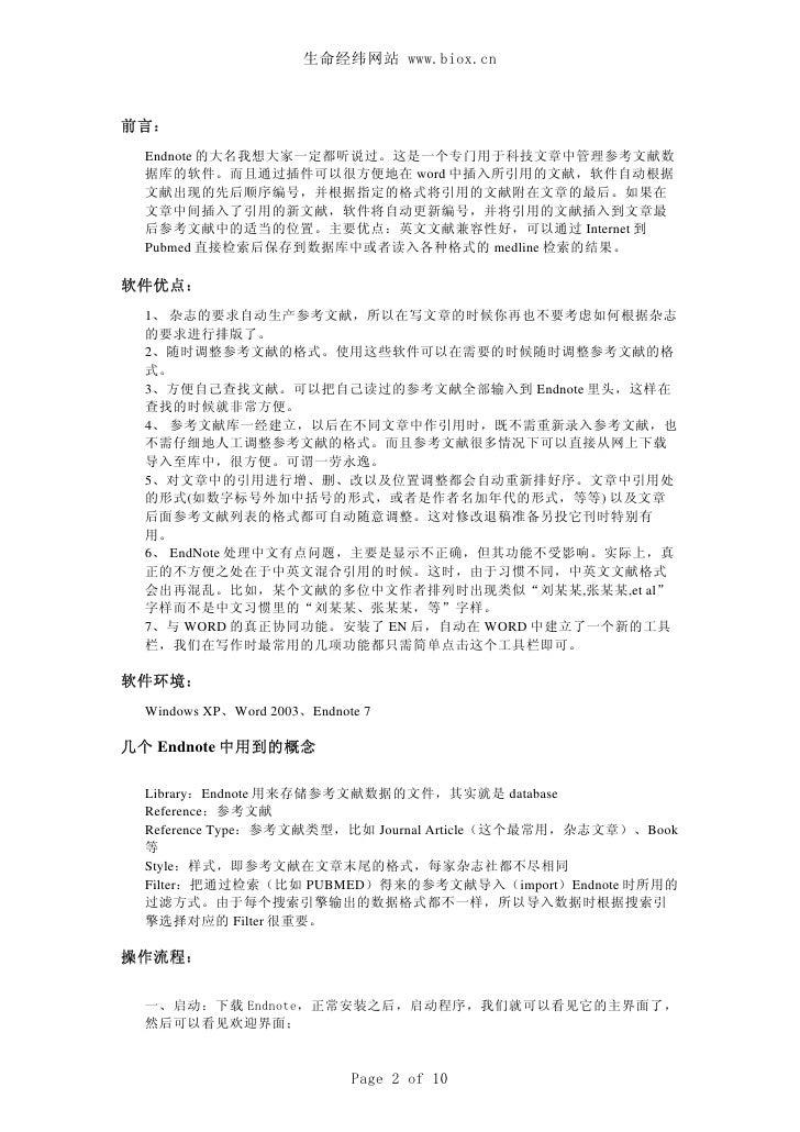 生命经纬网站 www.biox.cn    前言:   Endnote 的大名我想大家一定都听说过。这是一个专门用于科技文章中管理参考文献数   据库的软件。而且通过插件可以很方便地在 word 中插入所引用的文献,软件自动根据   文献出现的...