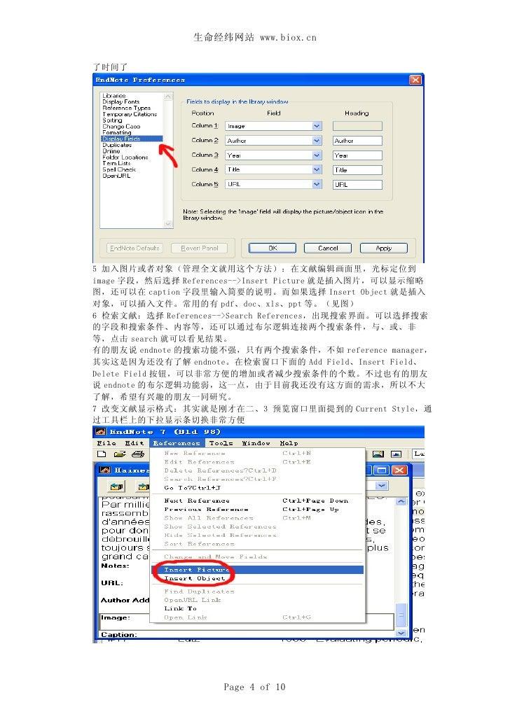 生命经纬网站 www.biox.cn  了时间了     5 加入图片或者对象(管理全文就用这个方法):在文献编辑画面里,光标定位到 image 字段,然后选择 References-->Insert Picture 就是插入图片,可以显示缩略...