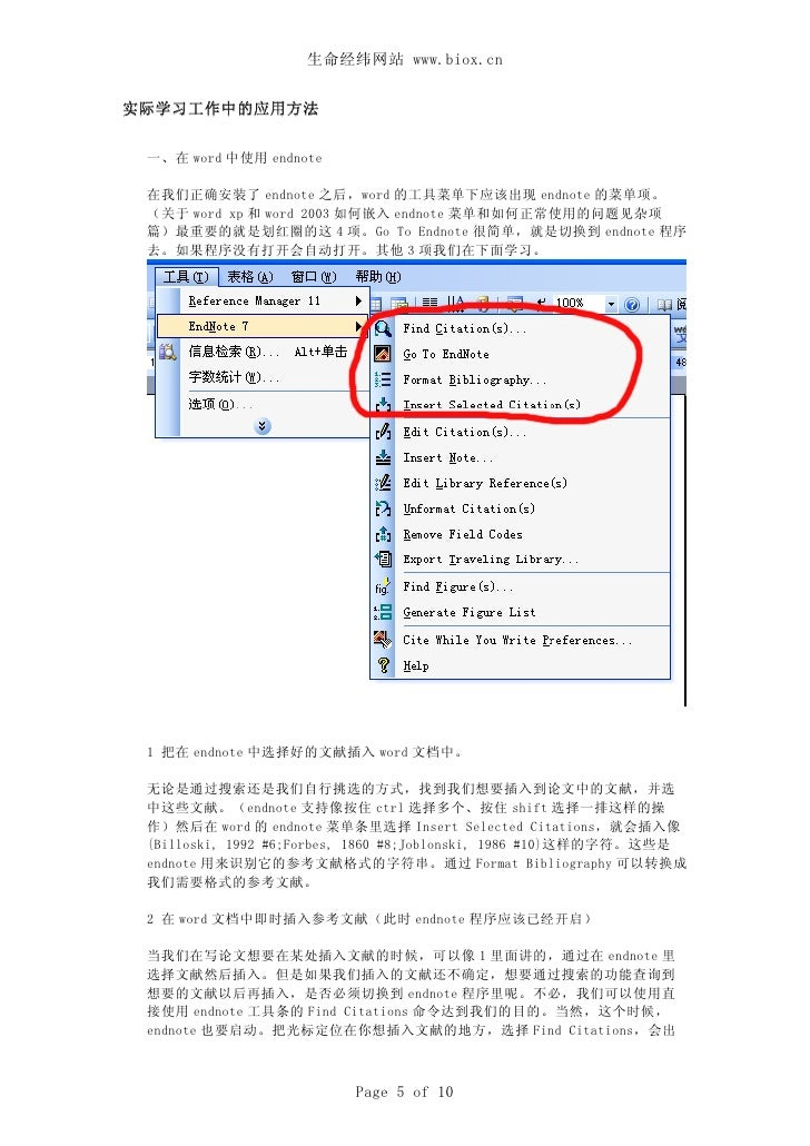 生命经纬网站 www.biox.cn   实际学习工作中的应用方法   一、在 word 中使用 endnote   在我们正确安装了 endnote 之后,word 的工具菜单下应该出现 endnote 的菜单项。  (关于 word xp ...