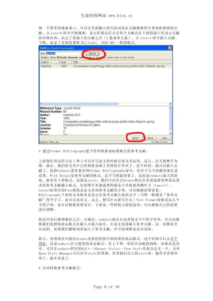 生命经纬网站 www.biox.cn  现一个简单的搜索窗口。可以在里面输入相关的词语在文献数据库中查询你想要的文 献。点 search 即可开始搜索,显示结果以后点击每个文献会在下面的窗口里显示文献 的详细内容。决定了要插入的文献之后(1 篇...