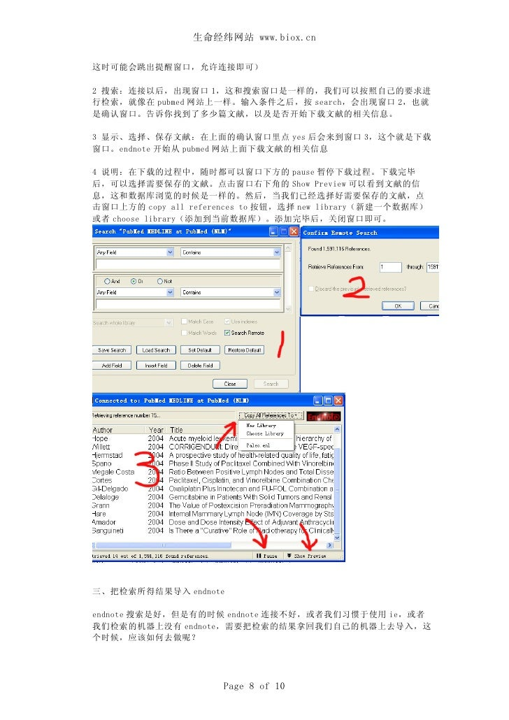 生命经纬网站 www.biox.cn  这时可能会跳出提醒窗口,允许连接即可)  2 搜索:连接以后,出现窗口 1,这和搜索窗口是一样的,我们可以按照自己的要求进 行检索,就像在 pubmed 网站上一样。输入条件之后,按 search,会出现...