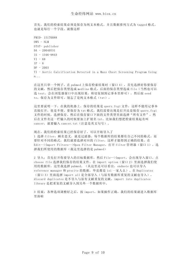 生命经纬网站 www.biox.cn  首先,我们的检索结果必须是保存为纯文本格式,并且数据排列方式为 tagged 格式, 也就是每行一个字段。就像这样  PMID- 15170088 OWN - NLM STAT- publisher DA...