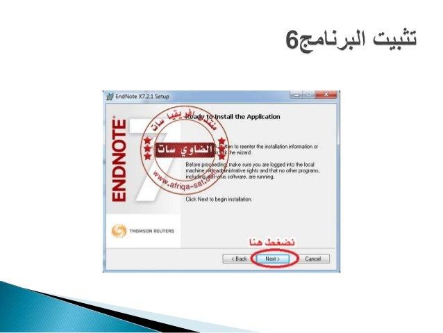 endnote تحميل مجاني