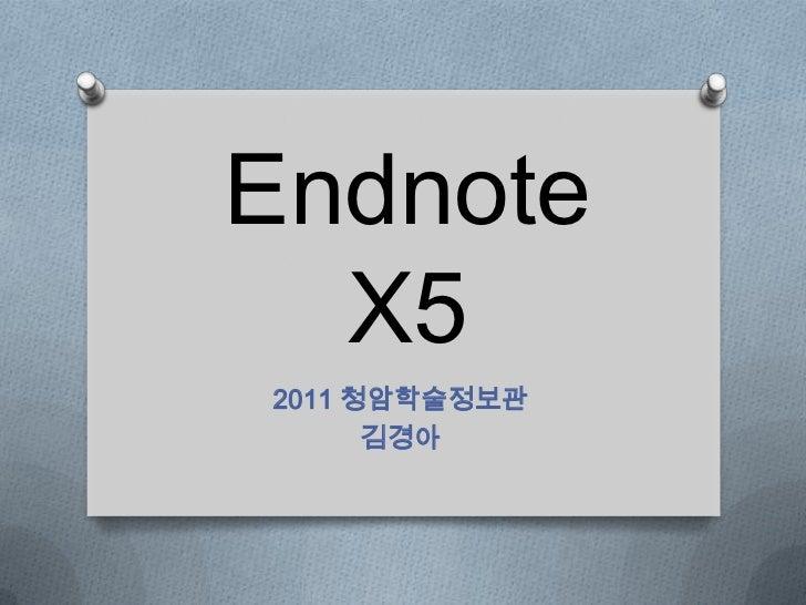 Endnote  X52011 청암학술정보관      김경아