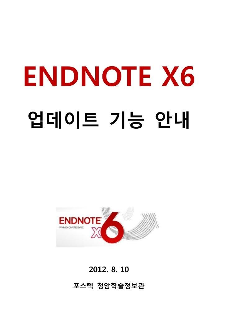 ENDNOTE X6업데이트 기능 안내    2012. 8. 10  포스텍 청암학술정보관