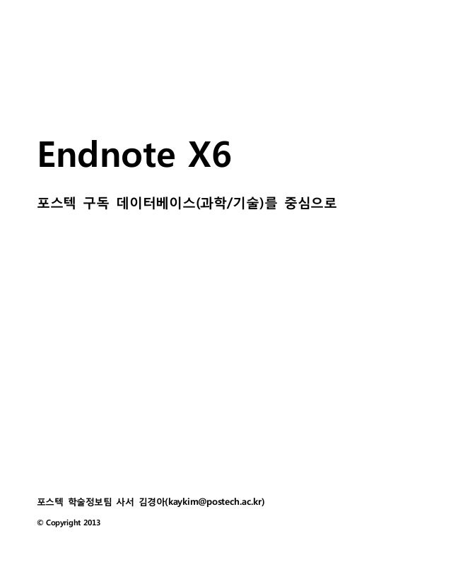 Endnote X6포스텍 구독 데이터베이스(과학/기술)를 중심으로포스텍 학술정보팀 사서 김경아(kaykim@postech.ac.kr)© Copyright 2013