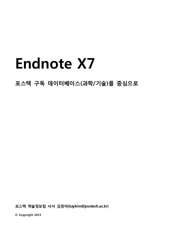 Endnote X7포스텍 구독 데이터베이스(과학/기술)를 중심으로포스텍 학술정보팀 사서 김경아(kaykim@postech.ac.kr)© Copyright 2013