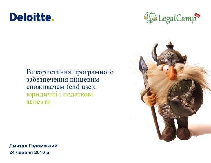 Використання програмного       забезпечення кінцевим       споживачем (end use):       юридичні і податкові       аспекти ...