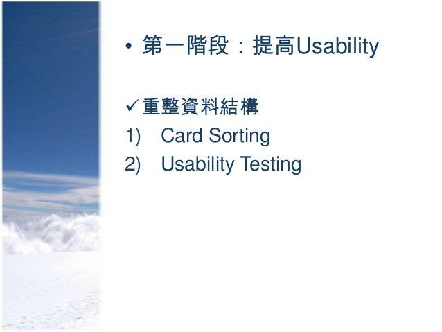 • 第一階段:提高Usability重整資料結構1) Card Sorting2) Usability Testing