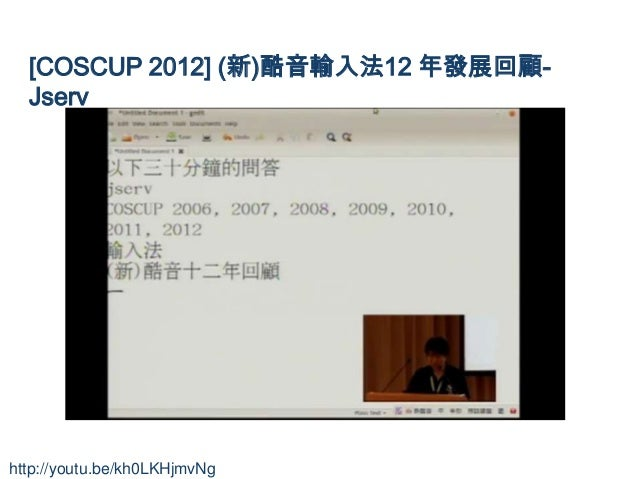 [COSCUP 2012] (新)酷音輸入法12 年發展回顧-  Jservhttp://youtu.be/kh0LKHjmvNg