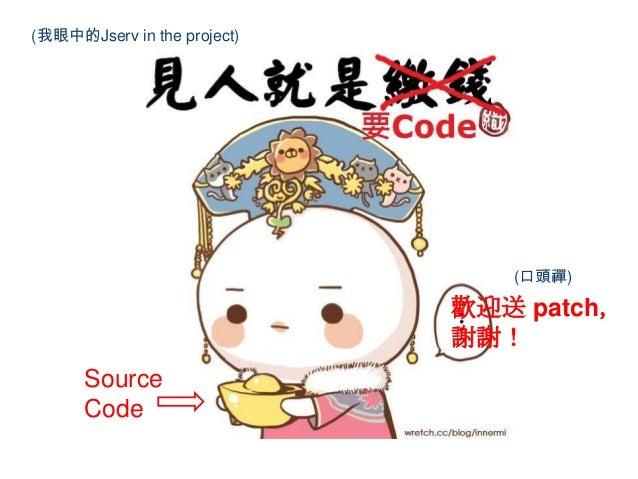 (我眼中的Jserv in the project)                                (口頭禪)                             歡迎送 patch,                    ...