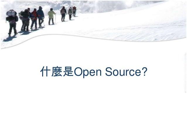 什麼是Open Source?