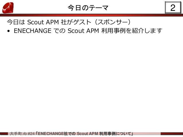 ENECHANGE社での Scout APM 利用事例 Slide 3
