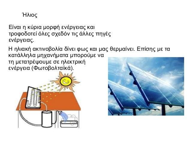 Αποτέλεσμα εικόνας για πηγες ενεργειας ηλιος
