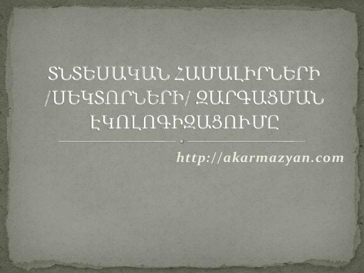 http://akarmazyan.com<br />Տնտեսական համալիրների /սեկտորների/ զարգացման էկոլոգիզացումը<br />