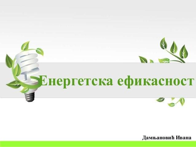 Енергетска ефикасност Дамњановић Ивана
