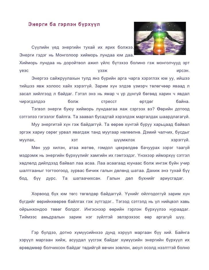 Энерги ба гэрлэн бүрхүүл        Сүүлийн үед энергийн тухай их ярих болжээ.Энерги гэдэг нь Монголоор хийморь лундаа юм даа....