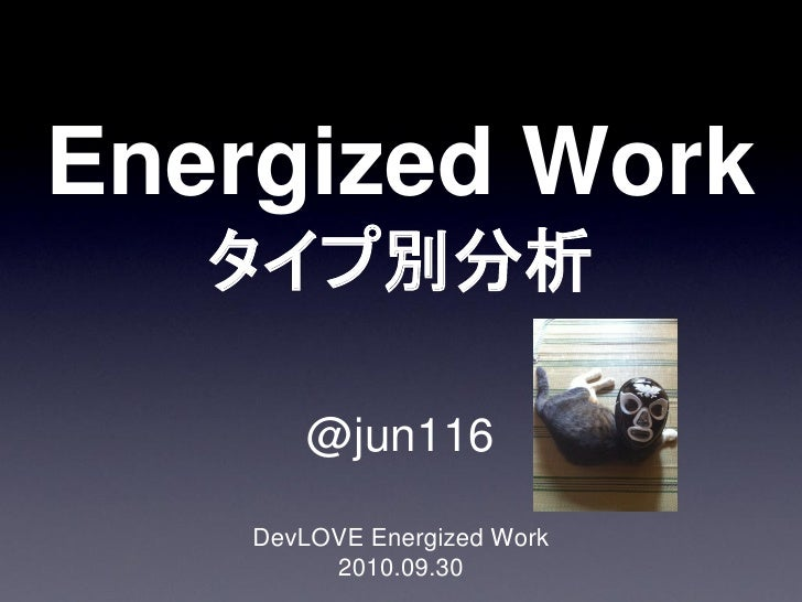 Energized Work    タイプ別分析         @jun116      DevLOVE Energized Work          2010.09.30