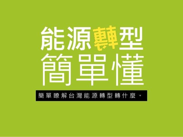 簡 單 瞭 解 台 灣 能 源 轉 型 轉 什 麼 。 能源 型 簡單懂