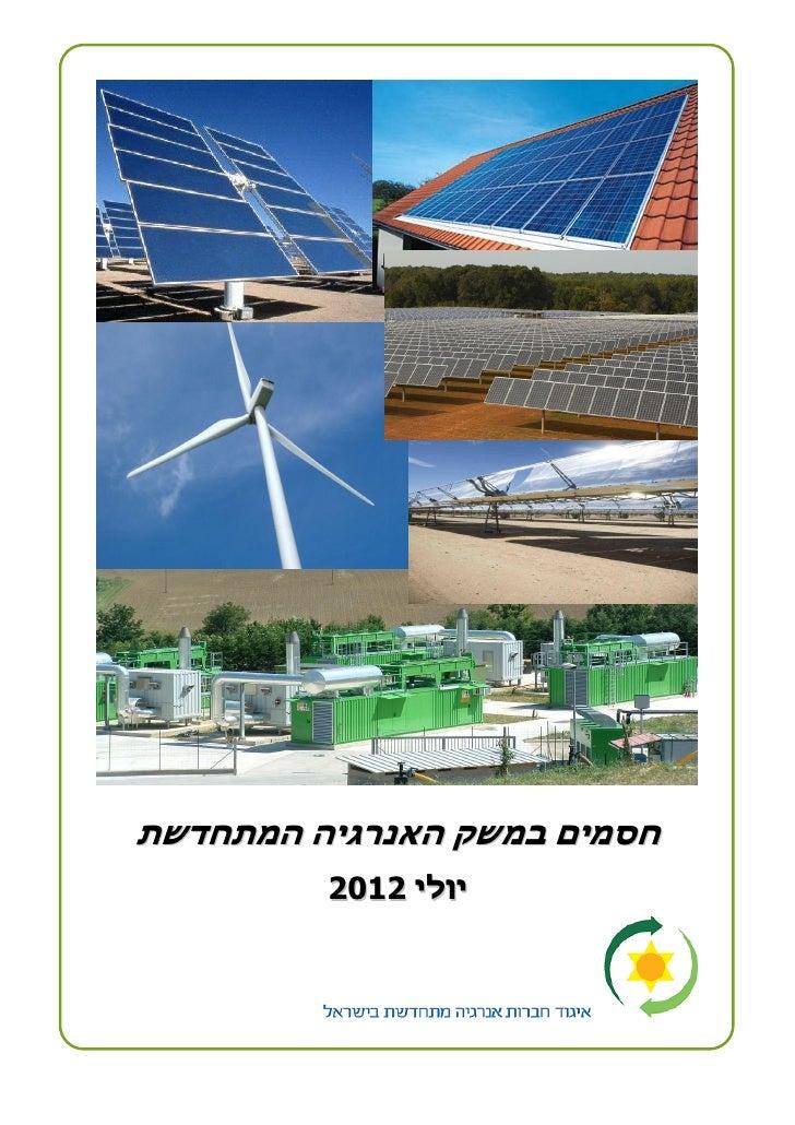 חסמים במשק האנרגיה המתחדשת         יולי 2012