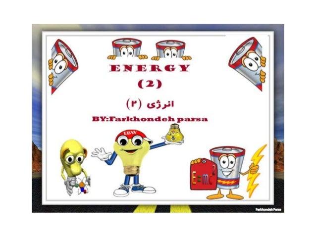 Energy e2
