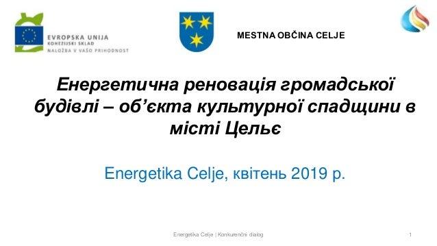Енергетична реновація громадської будівлі – об'єкта культурної спадщини в місті Цельє Energetika Celje, квітень 2019 р. En...