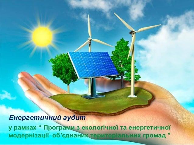 """Енергетичний аудит у рамках """" Програми з екологічної та енергетичної модернізації об'єднаних територіальних громад """""""
