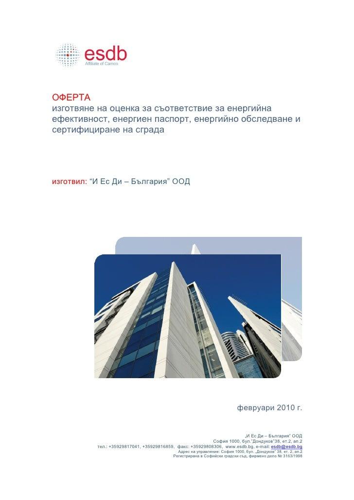 ОФЕРТА изготвяне на оценка за съответствие за енергийна ефективност, енергиен паспорт, енергийно обследване и сертифициран...